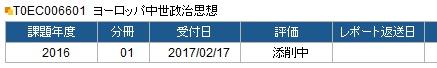 f:id:mui-shizen:20170310161009j:plain