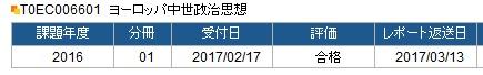 f:id:mui-shizen:20170320202311j:plain