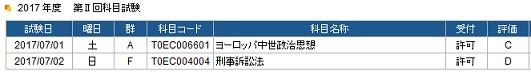 f:id:mui-shizen:20170901223817j:plain