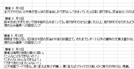 f:id:muiminakotoba:20180917181623p:plain