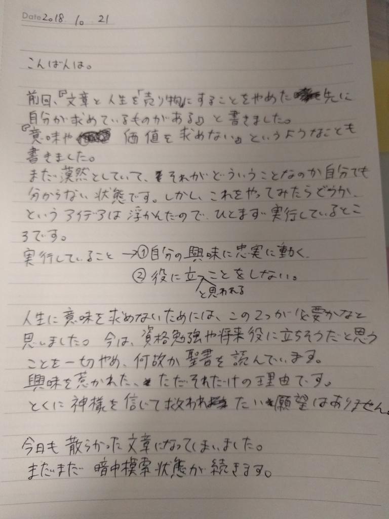 f:id:muiminakotoba:20181021192346j:plain