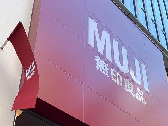 f:id:muji-yuko:20190404030441j:plain