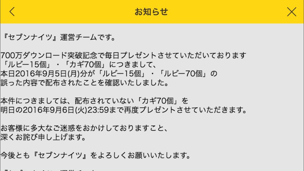 f:id:mukakin-de-app:20160906022746p:plain