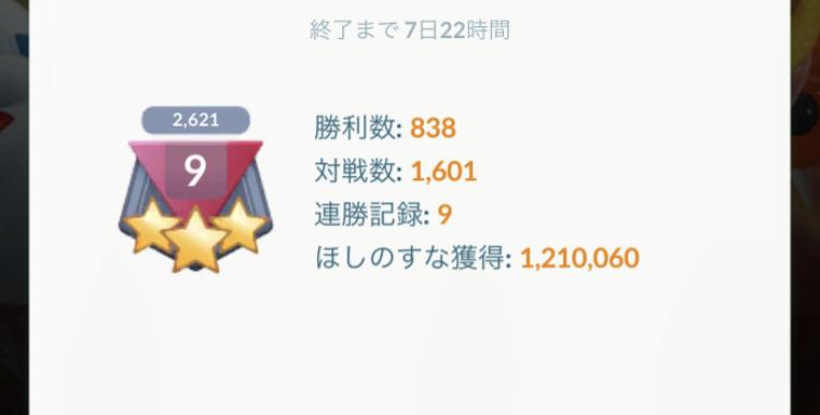 f:id:mukakinpokemongo:20200720221248j:plain