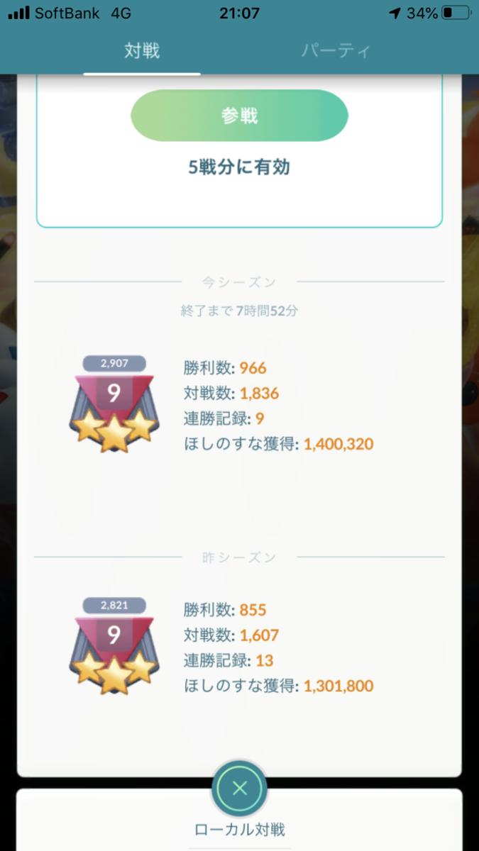 f:id:mukakinpokemongo:20200727223815p:plain