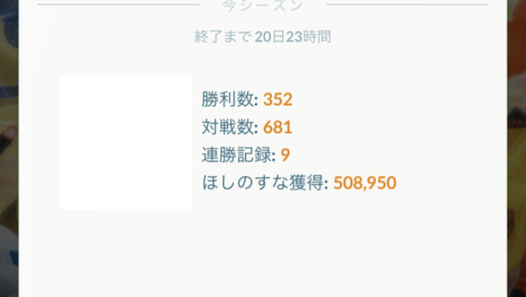 f:id:mukakinpokemongo:20200825083812j:plain