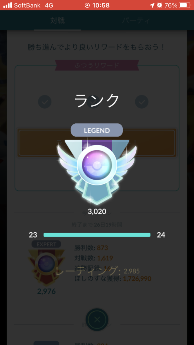 f:id:mukakinpokemongo:20210204124737p:plain