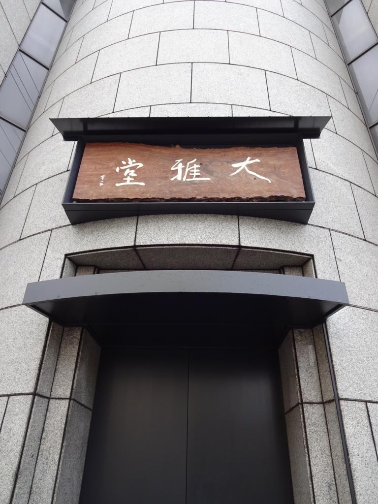 f:id:mukashi_otoko:20180212150747j:plain
