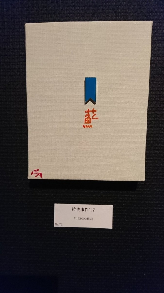 f:id:mukashi_otoko:20180212150934j:plain