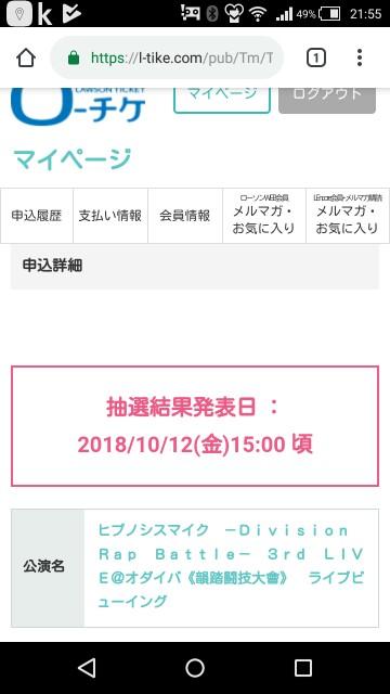 f:id:mukawamiki:20181010215623j:image
