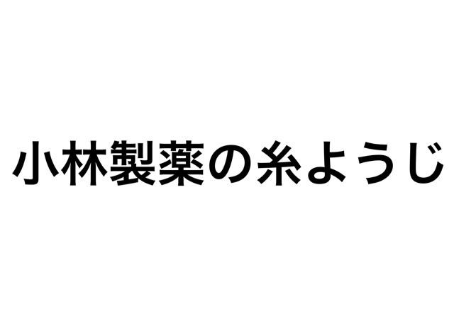 f:id:mukimukiman666:20180703165914j:plain