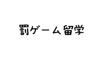 f:id:mukimukiman666:20180707224515p:plain