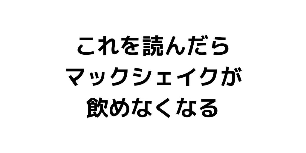 f:id:mukimukiman666:20180720141229p:plain