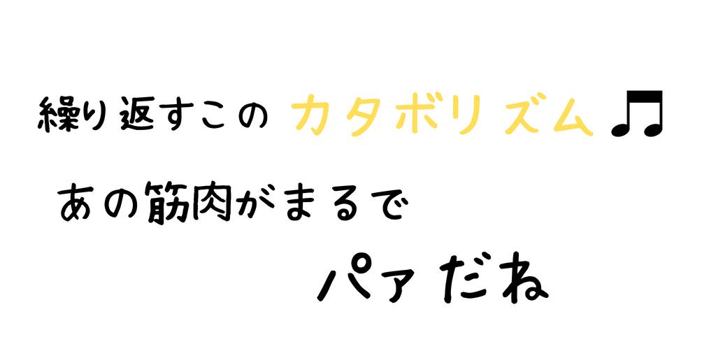 f:id:mukimukiman666:20180722084309p:plain