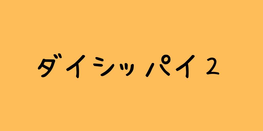 f:id:mukimukiman666:20180907171340p:plain