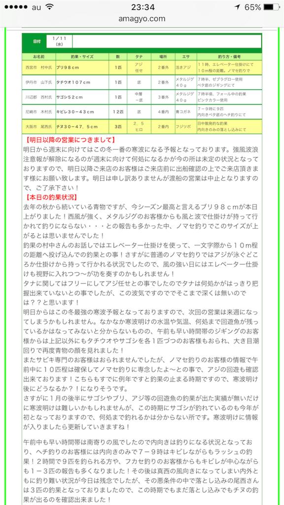 f:id:mukogawaichimonjitaro:20171101233743p:image