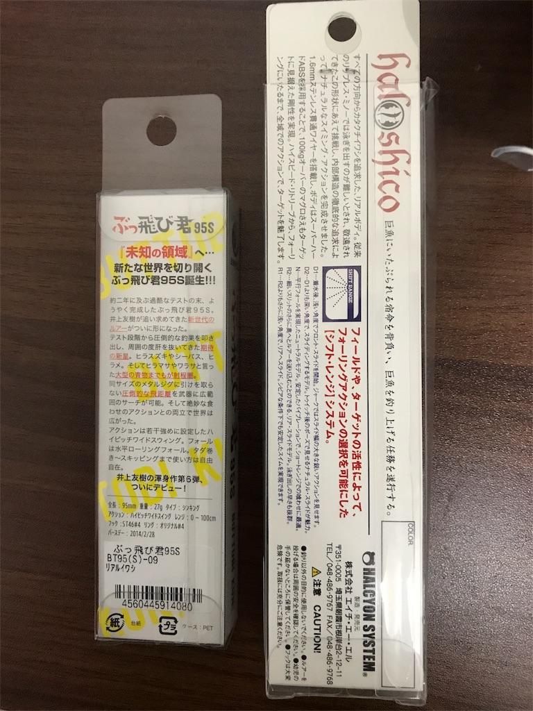 f:id:mukogawaichimonjitaro:20171118011923j:image