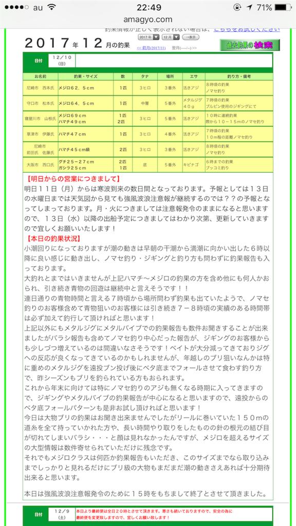 武庫川 一文字