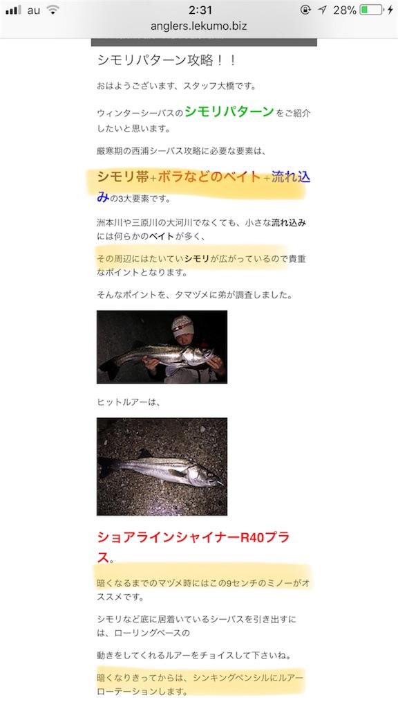 f:id:mukogawaichimonjitaro:20180108025010j:image