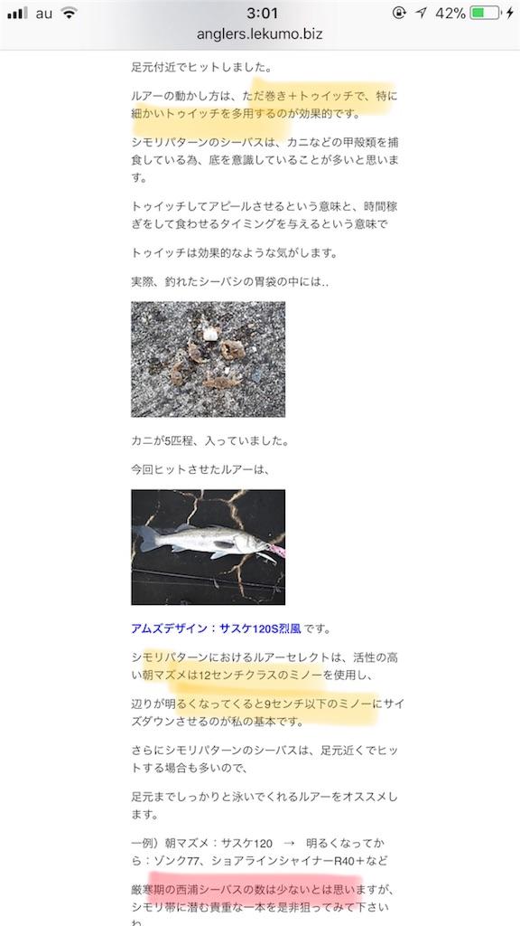 f:id:mukogawaichimonjitaro:20180108030252j:image