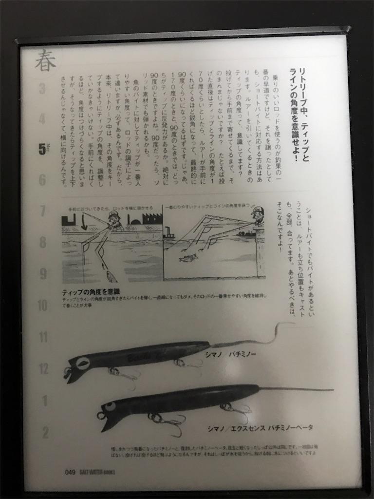f:id:mukogawaichimonjitaro:20180407181730j:image