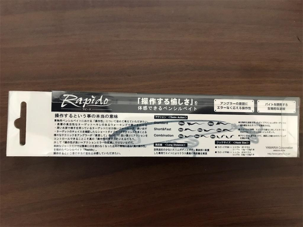 f:id:mukogawaichimonjitaro:20180624013129j:image