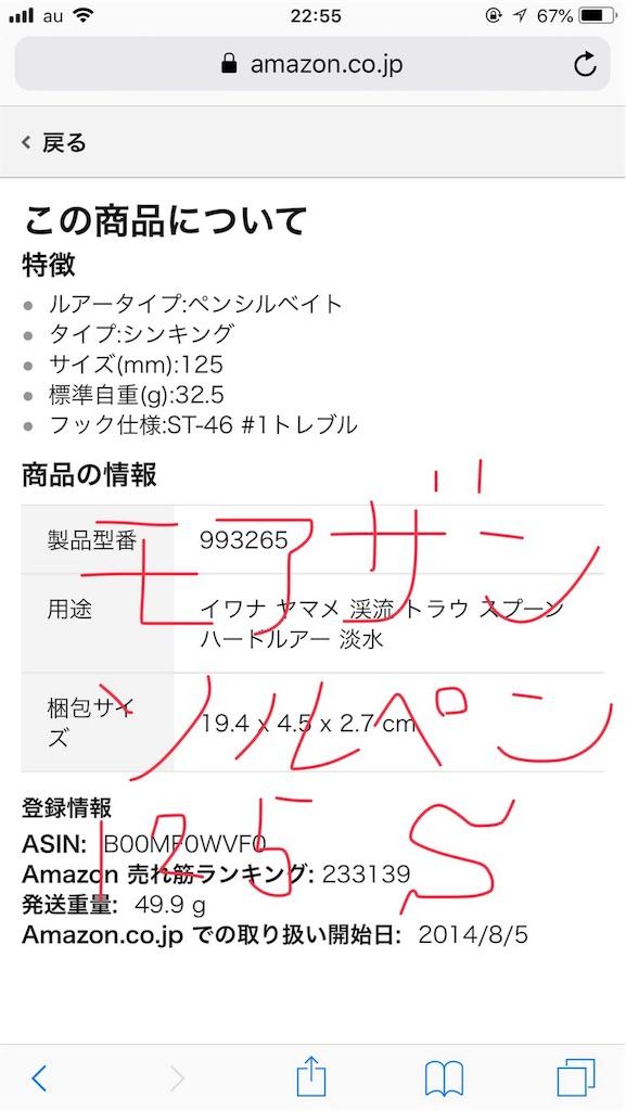 f:id:mukogawaichimonjitaro:20180626003648j:image