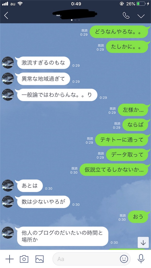 f:id:mukogawaichimonjitaro:20180803000818j:image