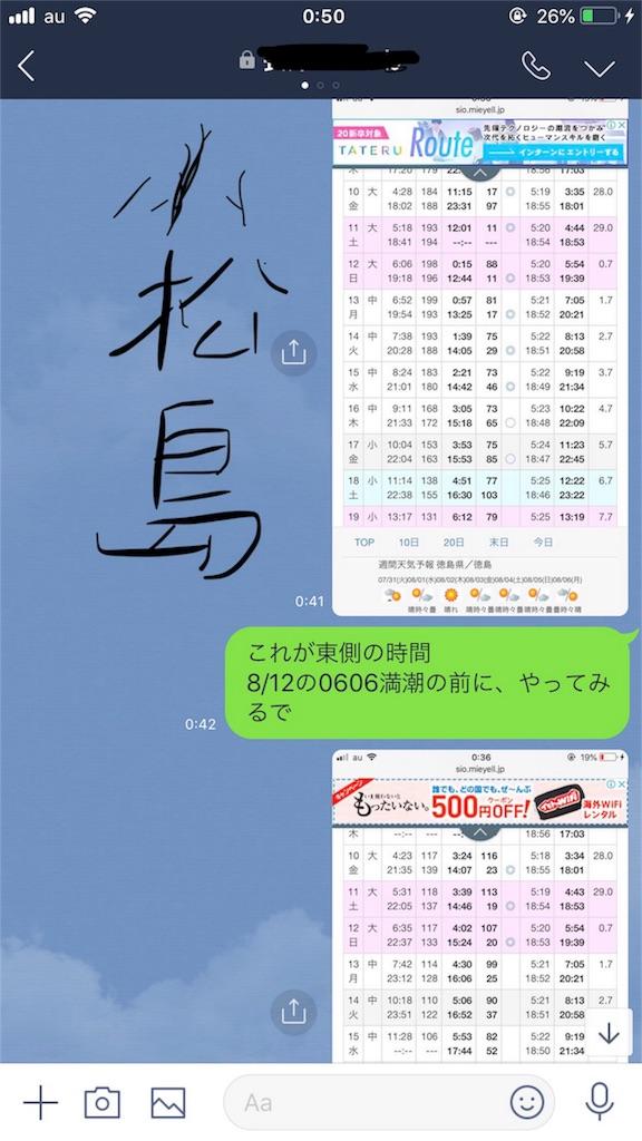 f:id:mukogawaichimonjitaro:20180803000908j:image