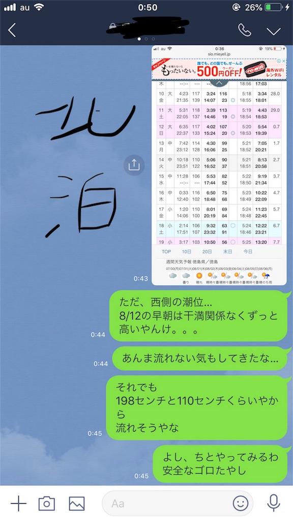 f:id:mukogawaichimonjitaro:20180803000917j:image