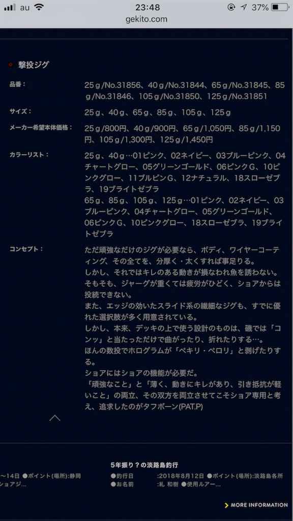 f:id:mukogawaichimonjitaro:20180822234921p:image