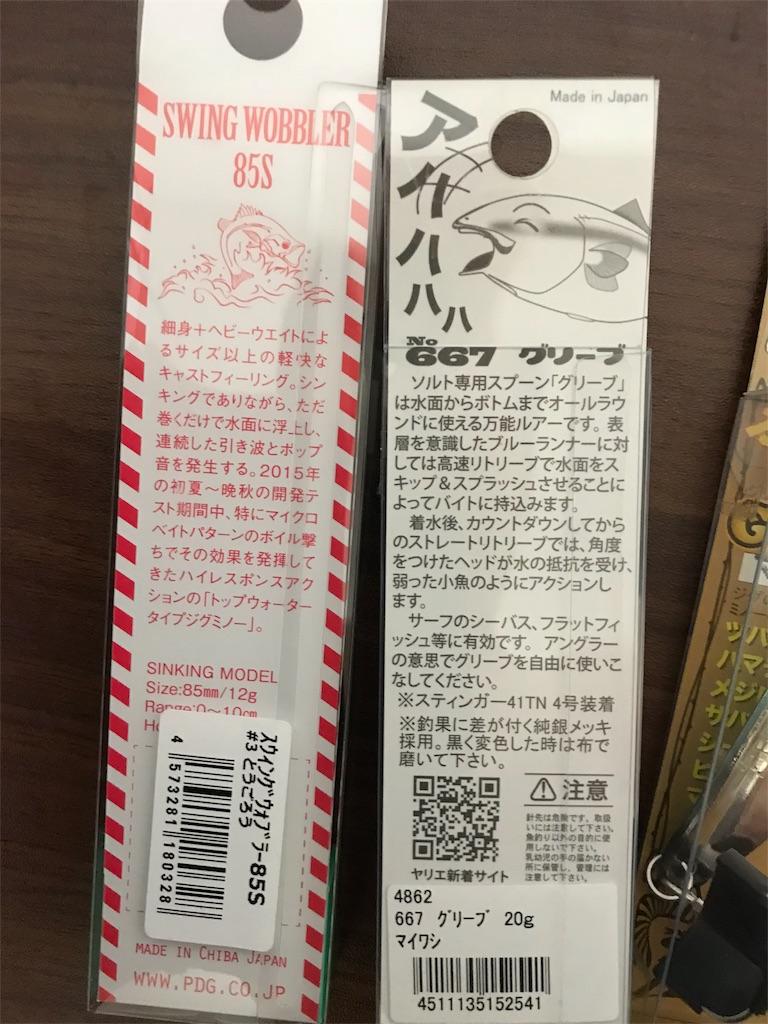 f:id:mukogawaichimonjitaro:20180919204205j:image