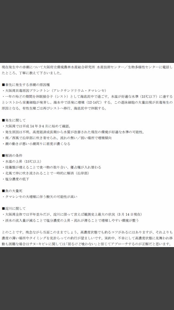 f:id:mukogawaichimonjitaro:20190324151752p:image
