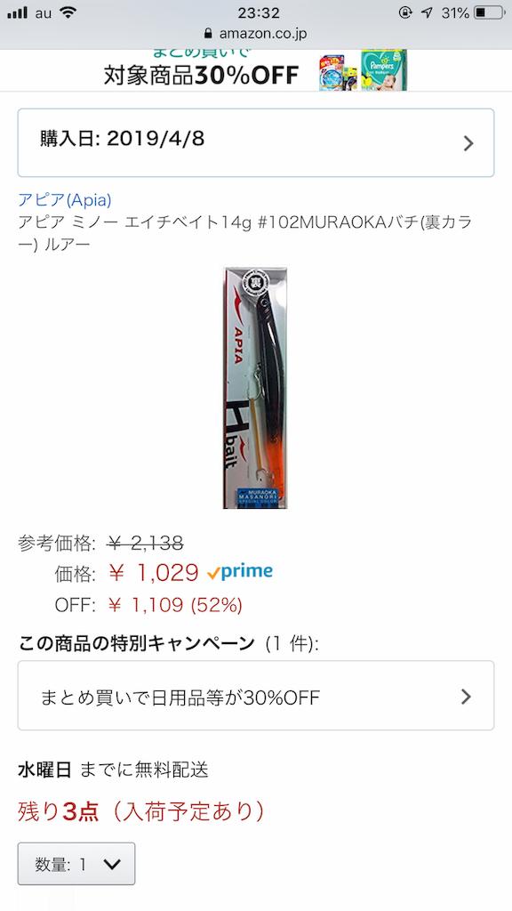 f:id:mukogawaichimonjitaro:20190414104838p:image