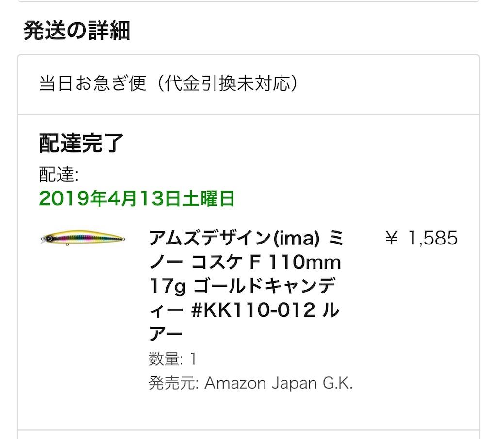 f:id:mukogawaichimonjitaro:20190414205922j:image
