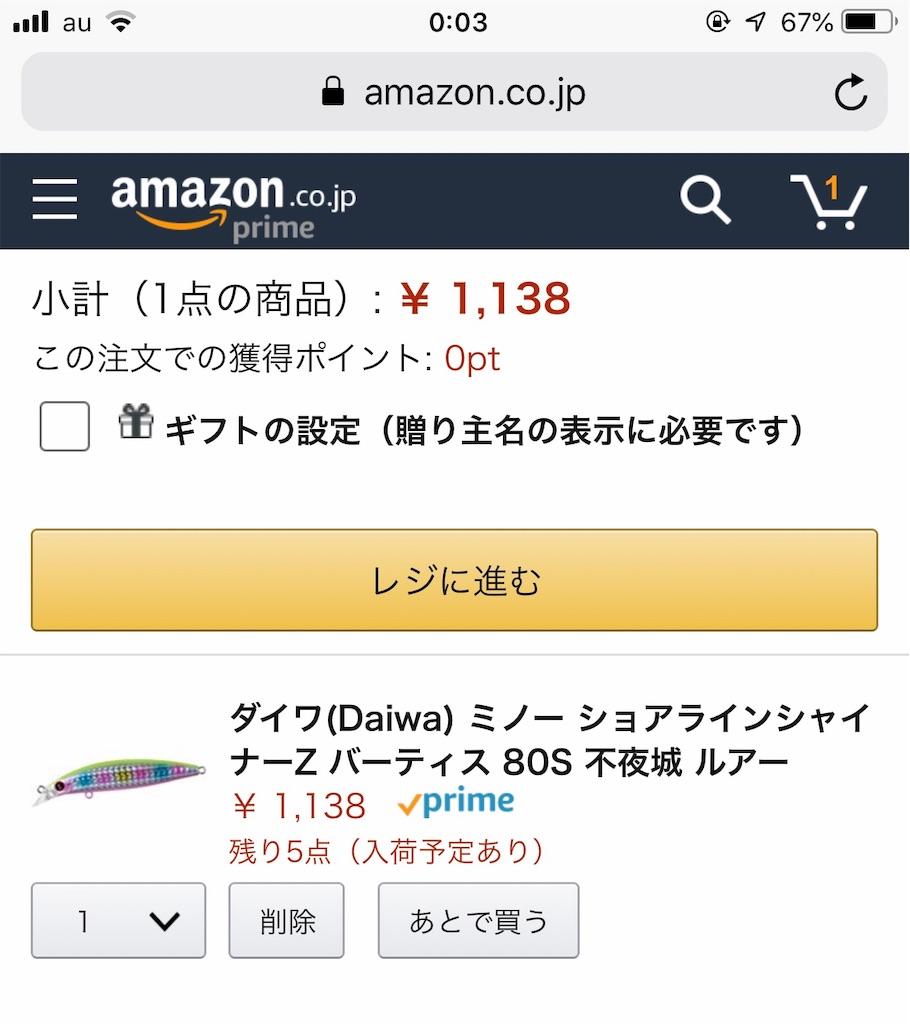 f:id:mukogawaichimonjitaro:20190420012422j:image