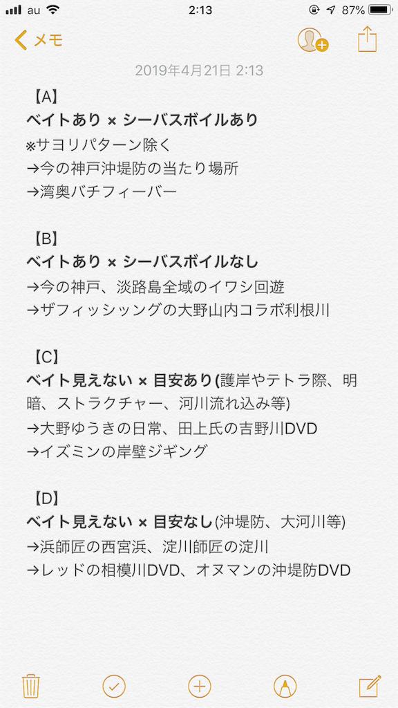 f:id:mukogawaichimonjitaro:20190423082023p:image