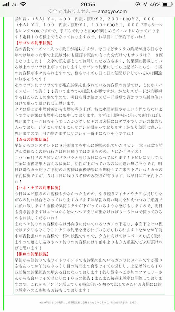 f:id:mukogawaichimonjitaro:20190501205632p:image