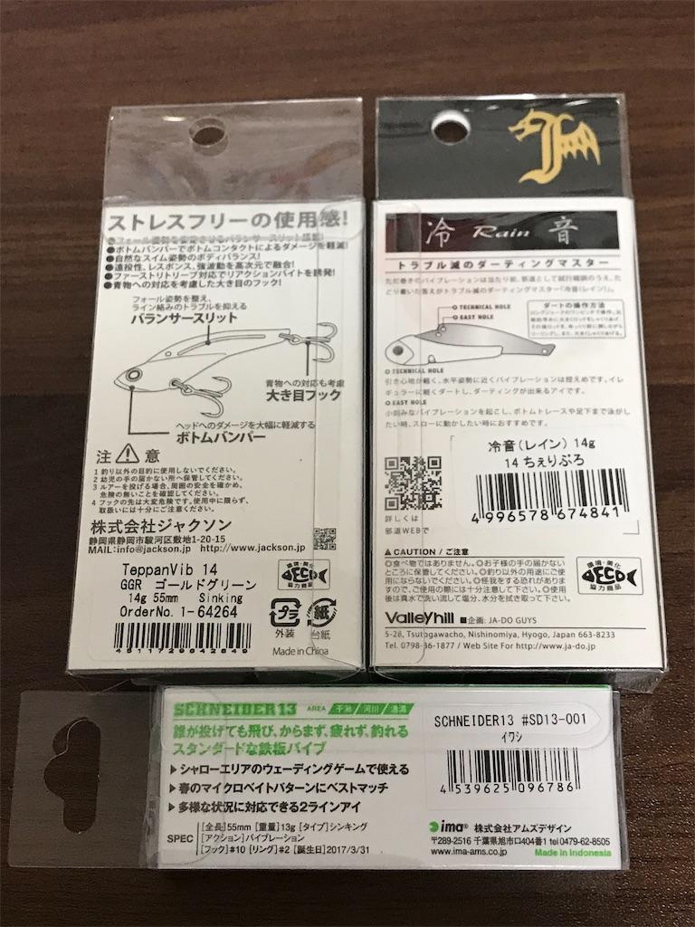f:id:mukogawaichimonjitaro:20190608070122j:image