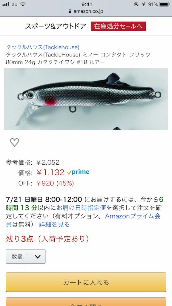 f:id:mukogawaichimonjitaro:20190727003538p:image