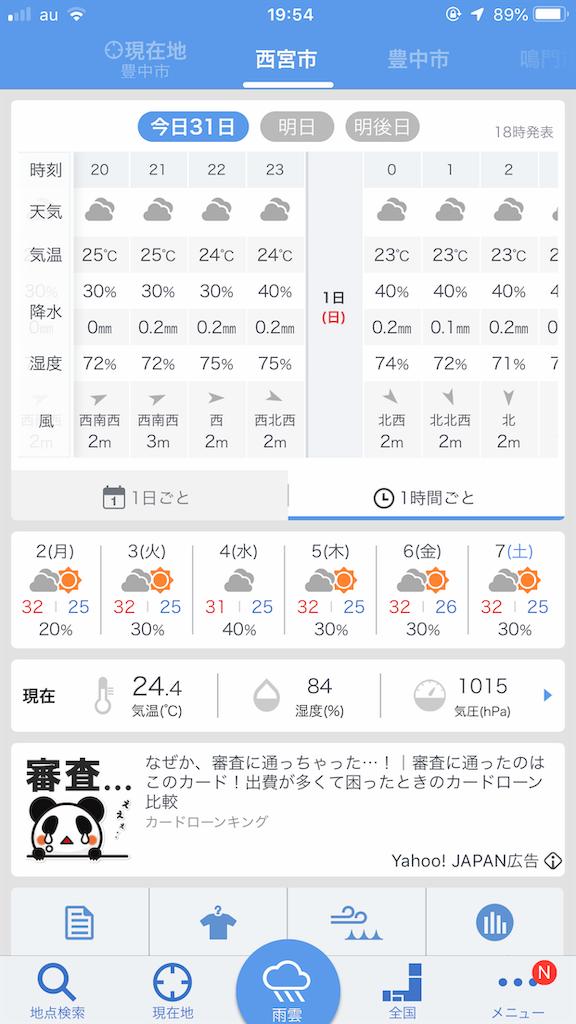 f:id:mukogawaichimonjitaro:20190901111117p:image