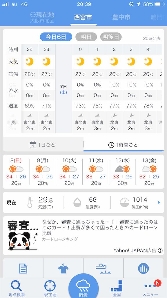 f:id:mukogawaichimonjitaro:20190907113126p:image