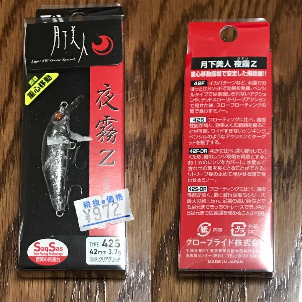 f:id:mukogawaichimonjitaro:20190923171842j:image