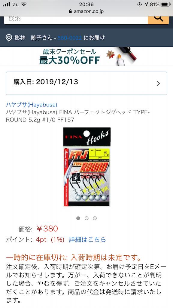 f:id:mukogawaichimonjitaro:20191221203740p:image