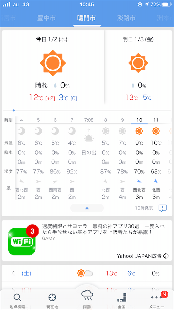 f:id:mukogawaichimonjitaro:20200102222657p:image