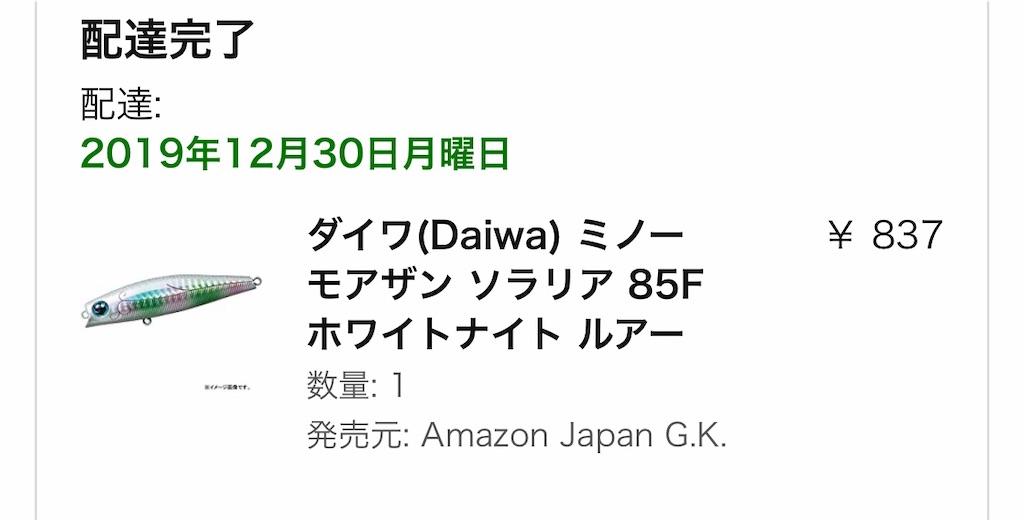 f:id:mukogawaichimonjitaro:20200110215326j:image