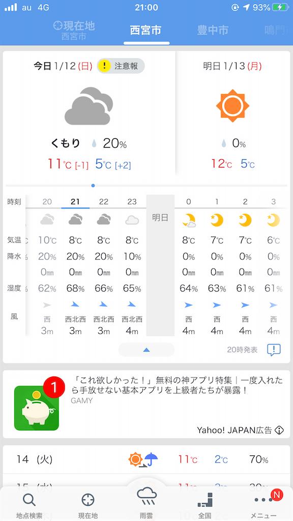f:id:mukogawaichimonjitaro:20200113160952p:image