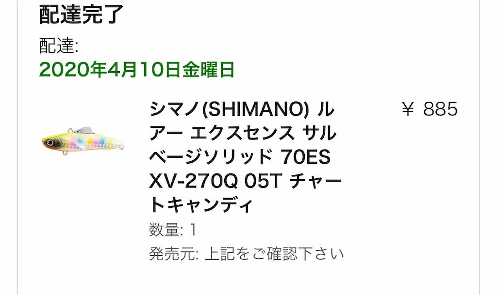 f:id:mukogawaichimonjitaro:20200412155648j:image