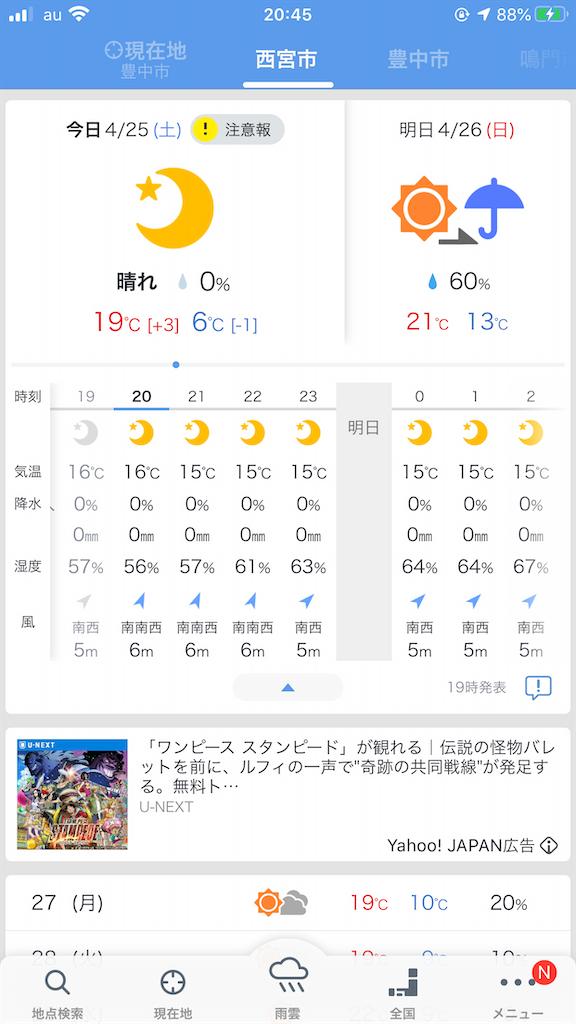f:id:mukogawaichimonjitaro:20200426145459p:image