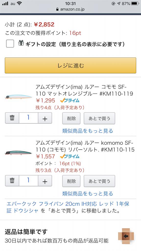 f:id:mukogawaichimonjitaro:20200503171630p:image